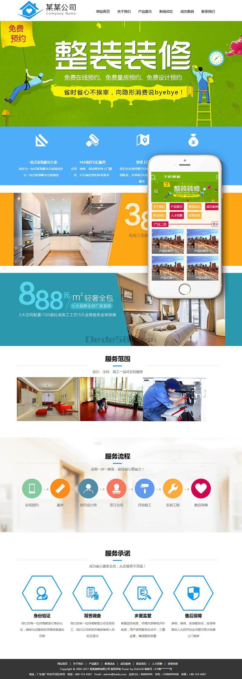 织梦58装修公司企业网站模板附手机端源码下载