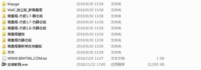 杰奇笔趣阁小说自动采集网站源码下载附视频安装教程