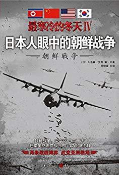 日本人眼中的朝鲜战争PDF下载
