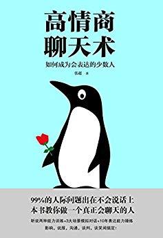 高情商聊天术PDF下载