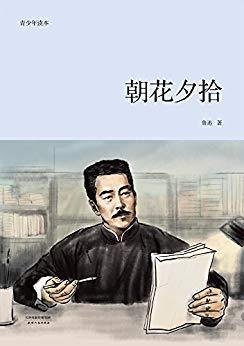 朝花夕拾PDF下载