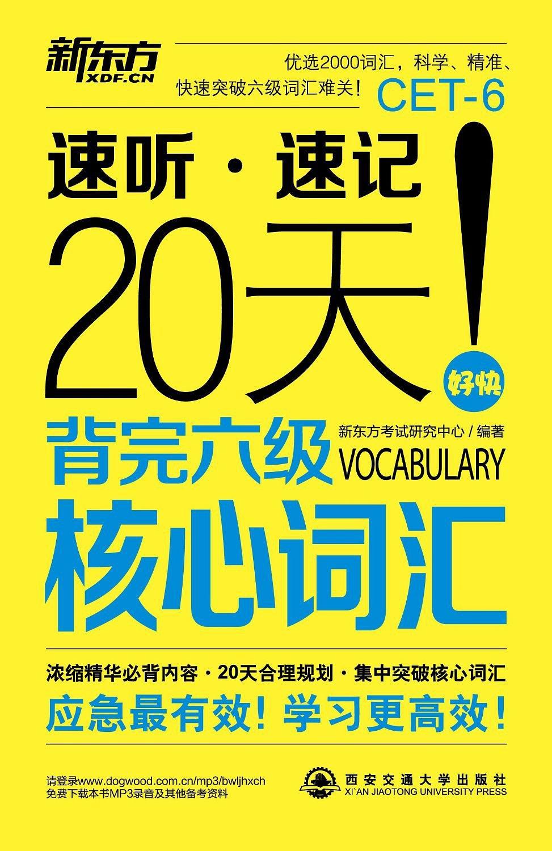 新东方:20天背完六级核心词汇PDF下载