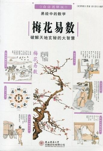图解梅花易数PDF下载