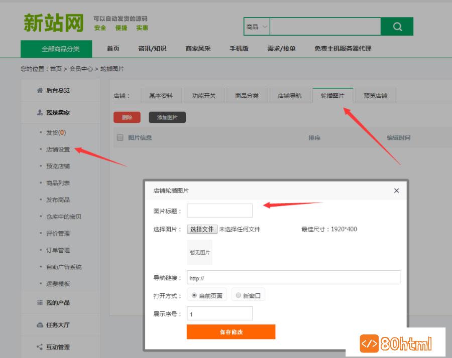 PHP友价源码虚拟商品交易网源码下载