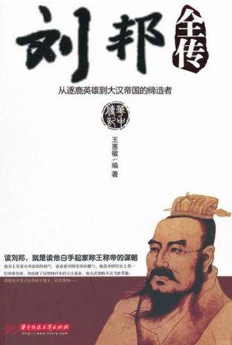 刘邦全传PDF下载