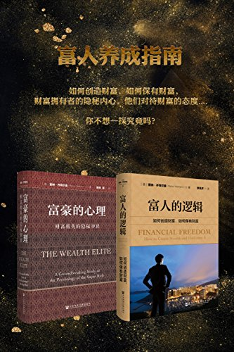 富人养成指南(全2册)PDF下载