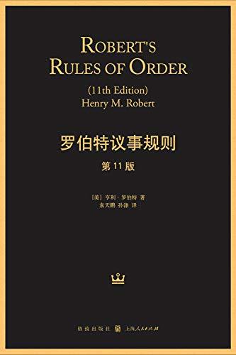罗伯特议事规则PDF下载