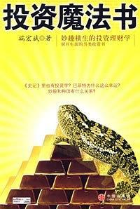 投资魔法书PDF下载