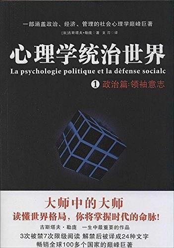 心理学统治世界(全三册)PDF下载
