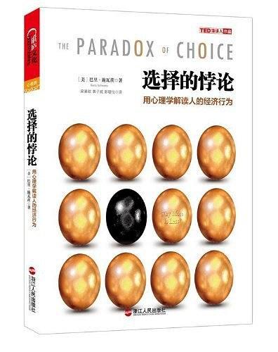 选择的悖论PDF下载