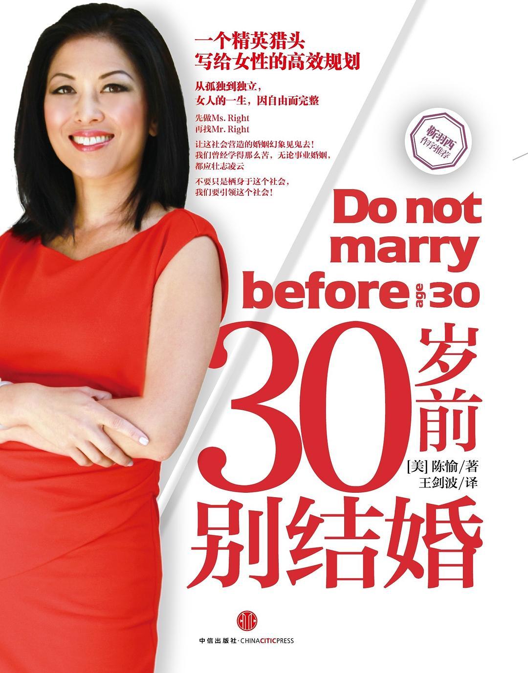 30岁前别结婚PDF下载