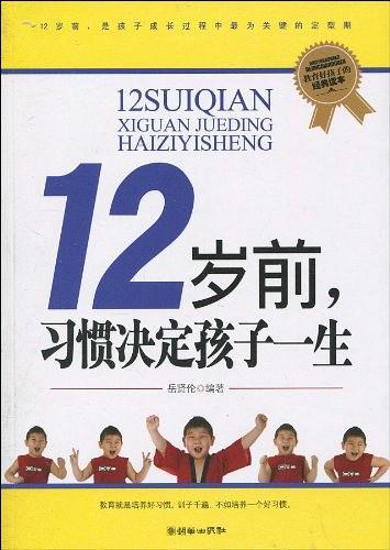 12岁前,习惯决定孩子一生PDF下载