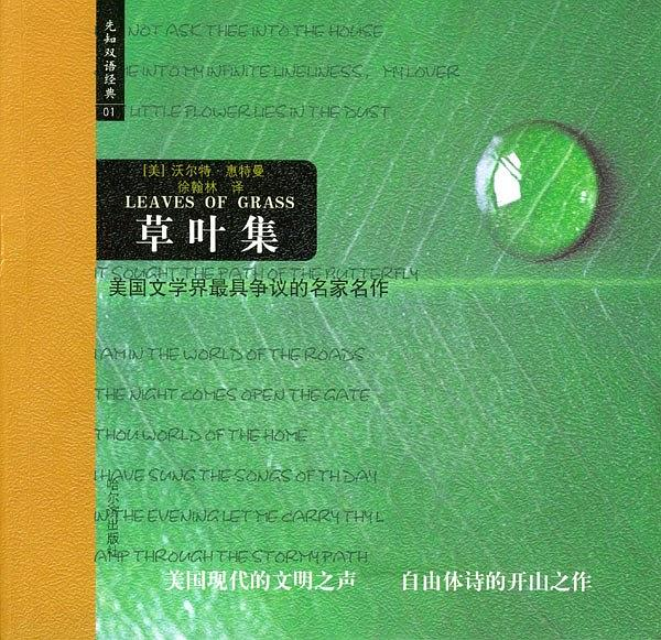草叶集PDF下载