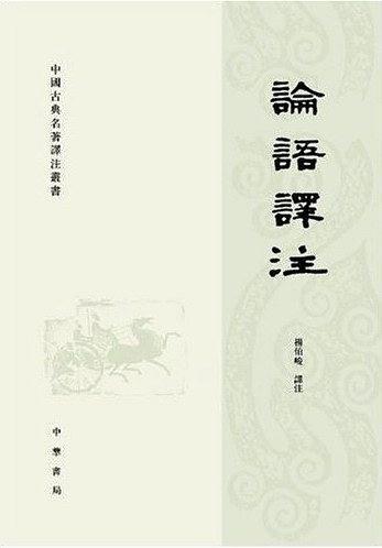 论语译注PDF下载