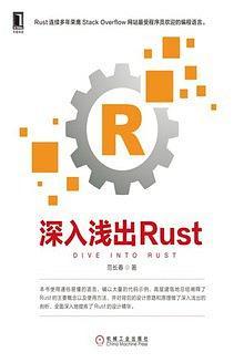 深入浅出RustPDF下载