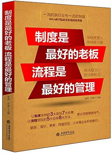 制度是最好的老板,流程是最好的管理PDF下载
