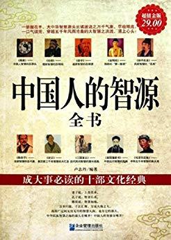 中国人的智源全书PDF下载