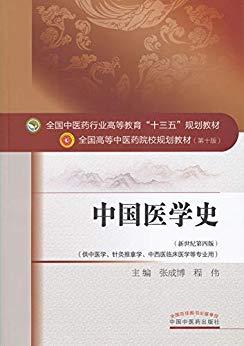中国医学史(十三五)PDF下载