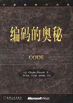编码的奥秘PDF下载