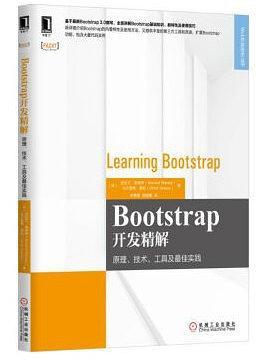 Bootstrap开发精解PDF下载