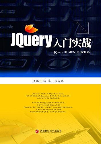 JQuery入门实战