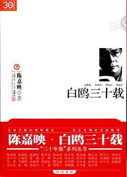 白鸥三十载PDF下载