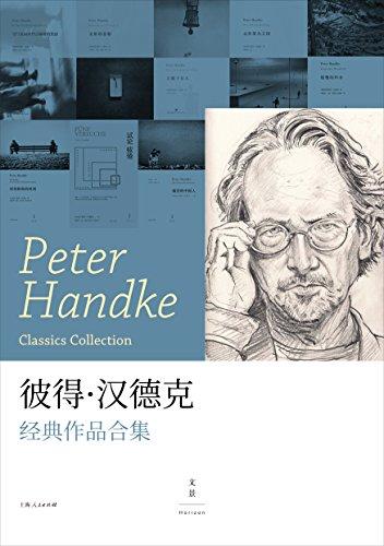 彼得·汉德克经典作品合集