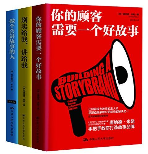 商业实战三部曲:你的顾客需要一个好故事 做个会讲故事的人 别卖给我,讲给我(套装共3册)