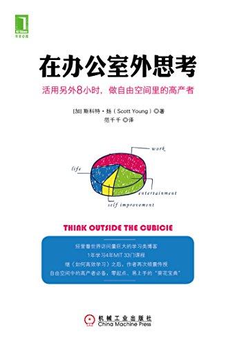 在办公室外思考PDF下载