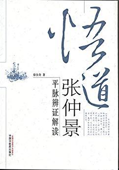 悟道张仲景PDF下载