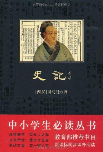 史记菁华PDF下载