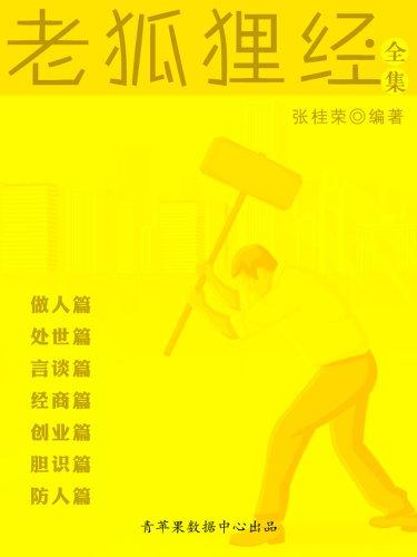 老狐狸经全集PDF下载