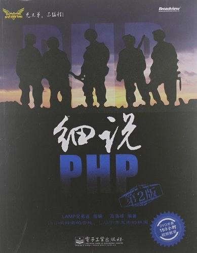 细说PHP(第2版)PDF下载