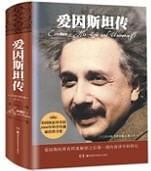 爱因斯坦传(精装珍藏版)PDF下载