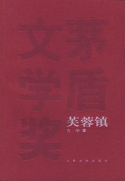 芙蓉镇PDF下载