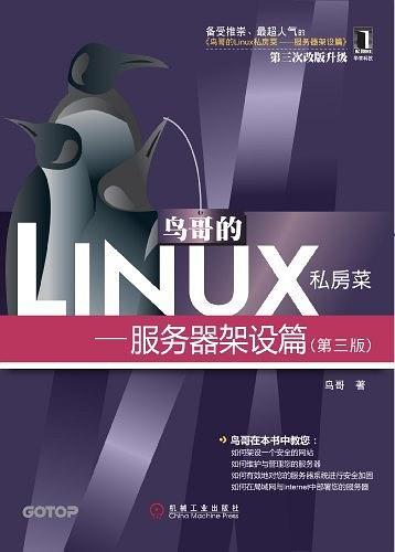 鸟哥的linux私房菜:服务器架设篇(第3版)PDF下载