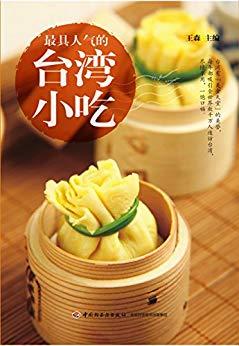 最具人气的台湾小吃PDF下载