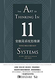 11堂极简系统思维课PDF下载