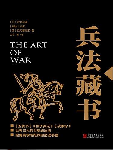 兵法藏书PDF下载