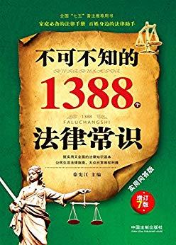 不可不知的1388个法律常识PDF下载