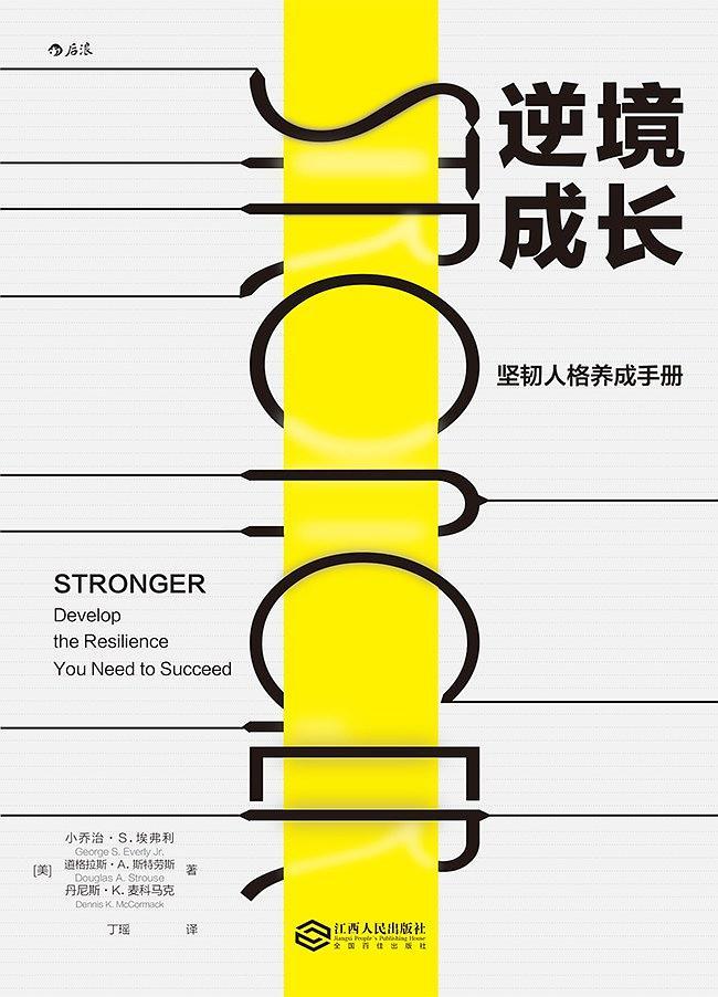 逆境成长:坚韧人格养成手册PDF下载