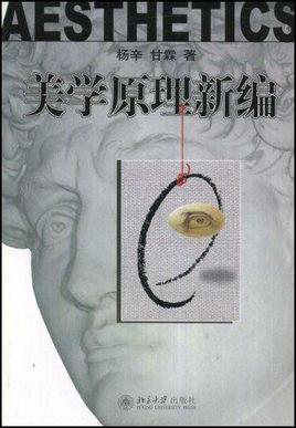 美学原理新编PDF下载