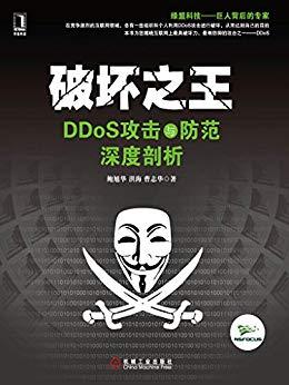 破坏之王:DDoS攻击与防范深度剖析PDF下载