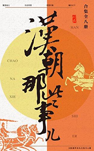 汉朝那些事儿合集(共8册)PDF下载