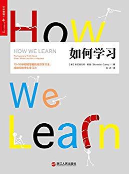 如何学习PDF下载
