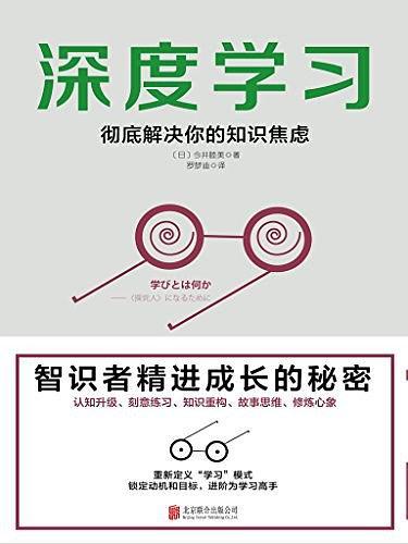 深度学习PDF下载