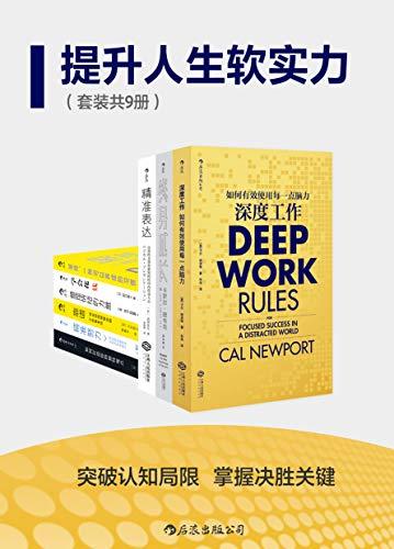 提升人生软实力(套装共九册)PDF下载