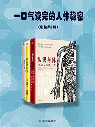 一口气读完的人体秘密(套装共3册)PDF下载