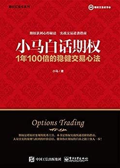 小马白话期权:1年100倍的稳健交易心法PDF下载