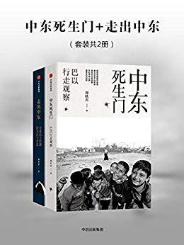 中东死生门+走出中东(套装共2册)PDF下载